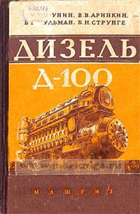 Дизель Д-100
