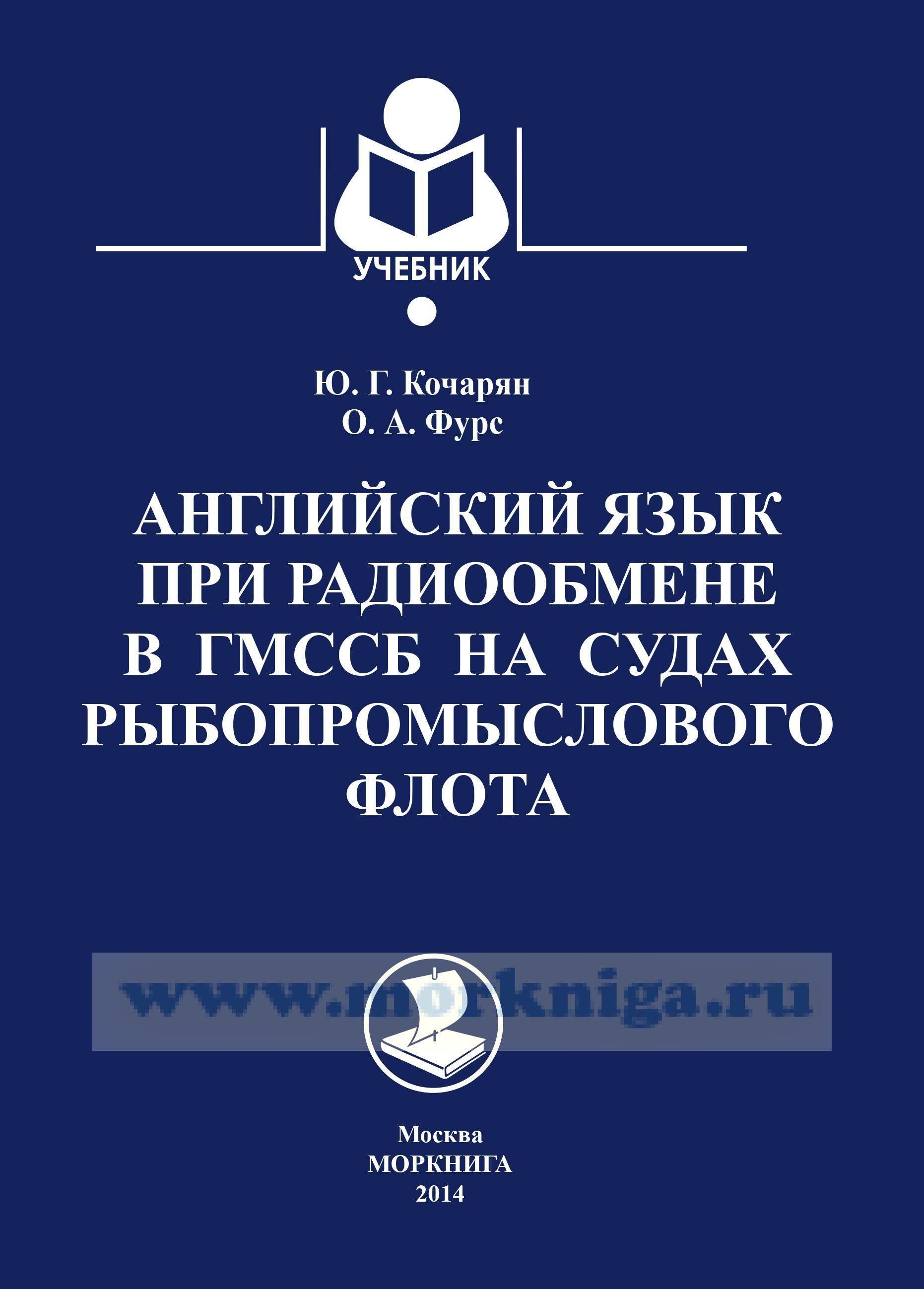 Английский язык при радиообмене в ГМССБ на судах рыбопромыслового флота