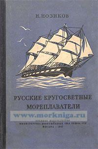 Русские кругосветные мореплаватели