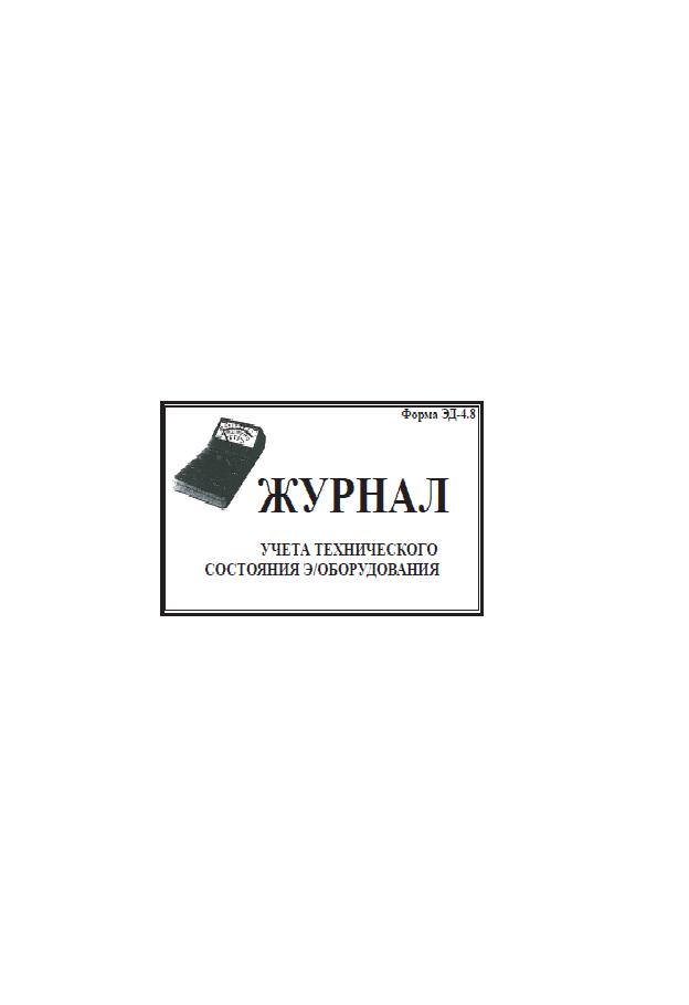 Журнал учета технического состояния электрооборудования (форма ЭД-4.8)