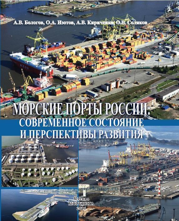 Морские порты России:современное состояние и перспективы развития
