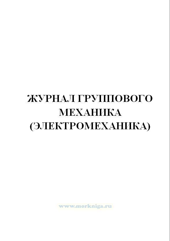 Журнал группового механика (электромеханика)