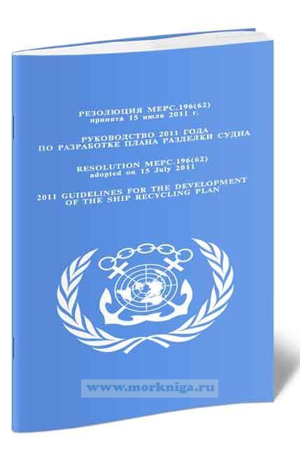 Резолюция МЕРС.196(62).Руководство 2011 года по разработке плана разделки  судна