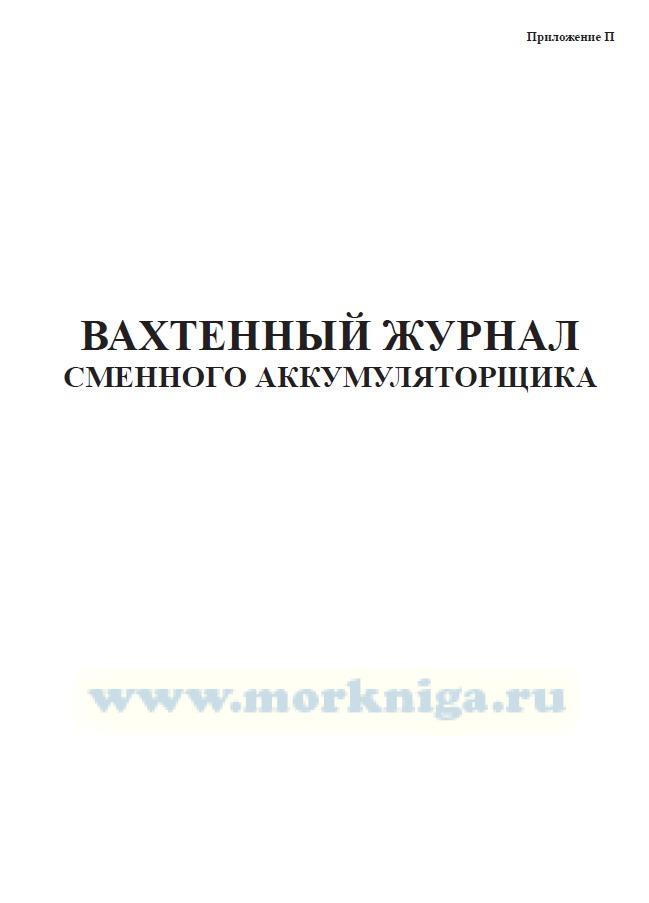 Вахтенный журнал сменного аккумуляторщика