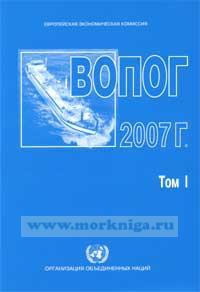 Европейское соглашение о международной перевозке опасных грузов по внутренним водным путям (ВОПОГ), том 1 2011