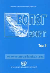 Европейское соглашение о международной перевозке опасных грузов по внутренним водным путям (ВОПОГ), том 2 2011.
