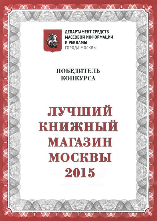 Лучший книжный магазин Москвы 2015