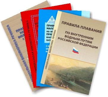 Актуализированные редакции морской литературы на дату продажи
