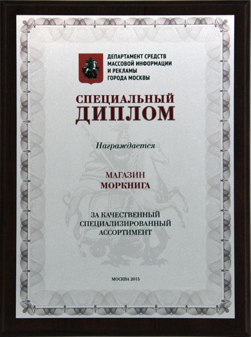 Диплом за качественный специализированный ассортимент
