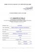 Образец и пример заполнения Судового журнала для самоходных судов внутреннего плавания