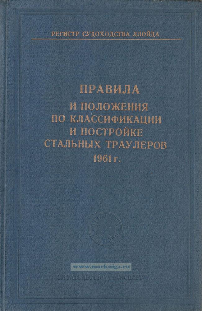 Правила и пложения по класификации и постройке стальных траулеров 1961 г.