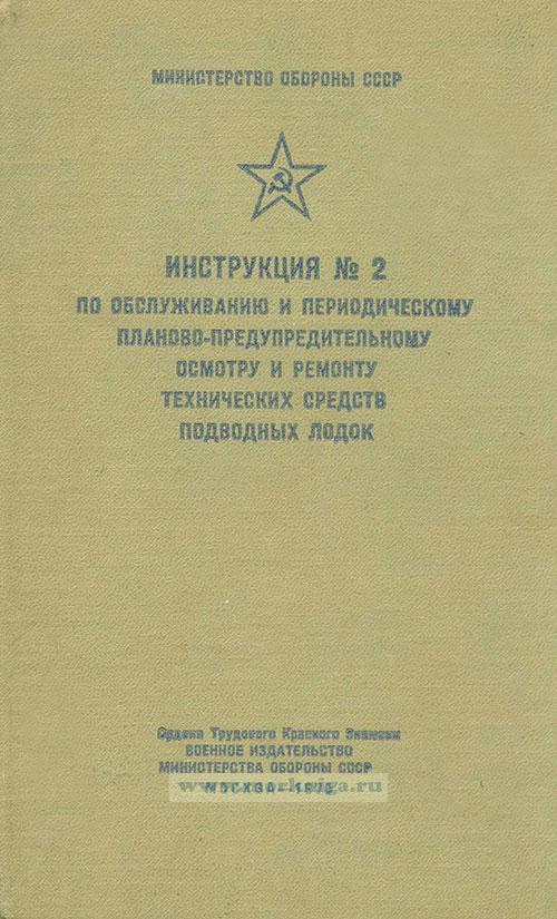 Инструкция № 2 по обслуживанию и периодическому планово-предупредительному осмотру и ремонту технических средств подводных лодок