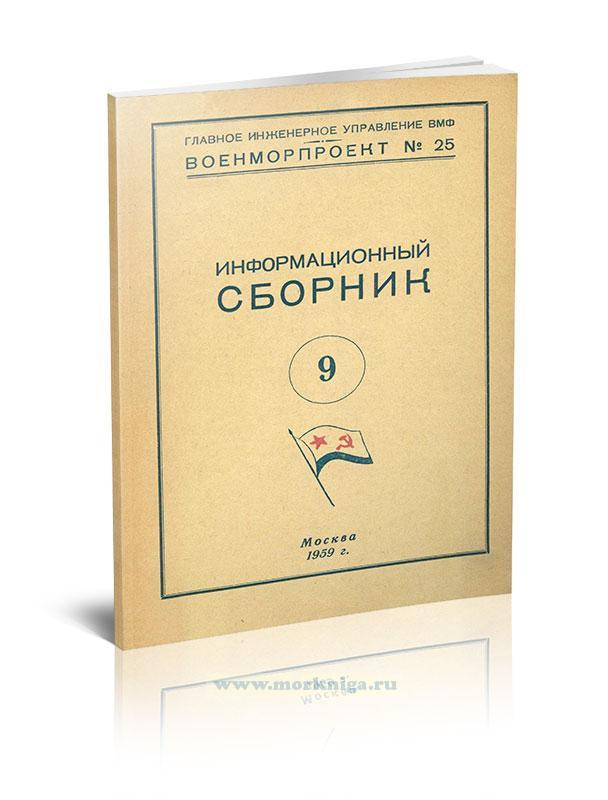 Проектирование морских гидротехнических сооружений. Информационный сборник. Выпуск 9