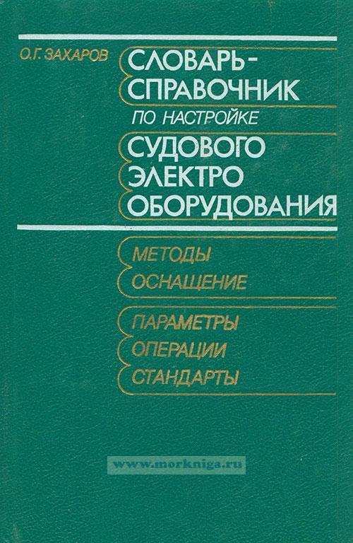 Словарь-справочник по настройке судового электрооборудования