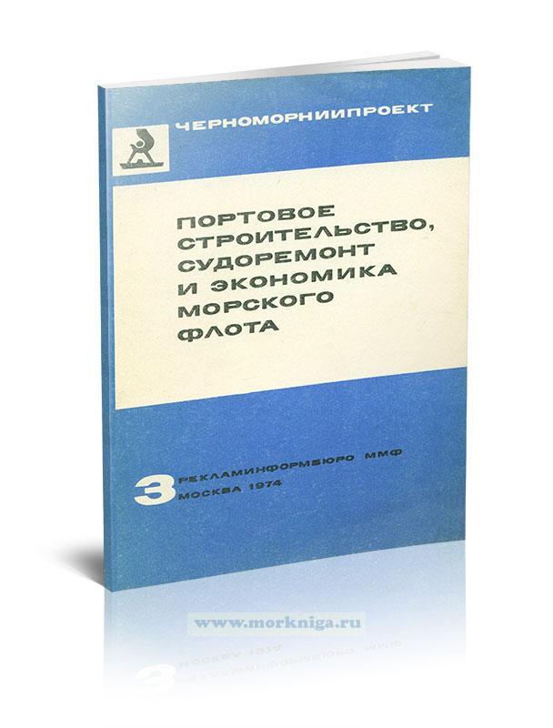 Портовое строительство, судоремонт и экономика морского флота №3