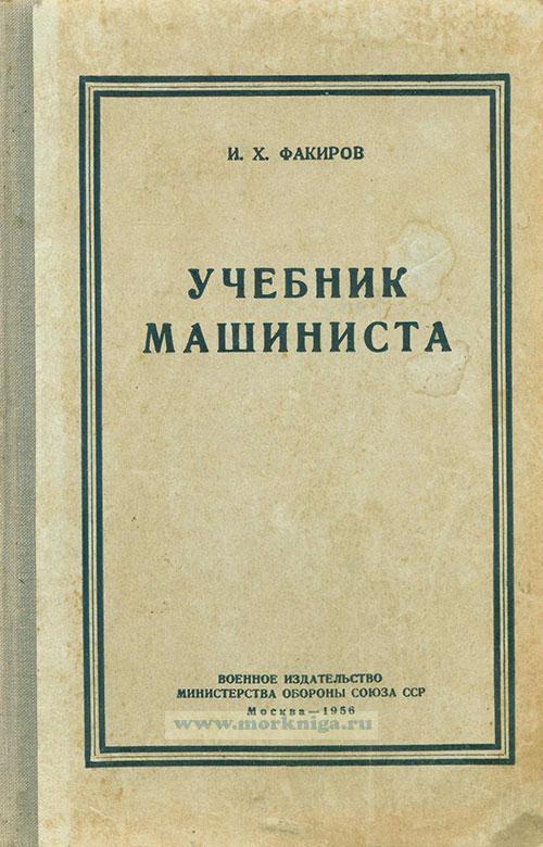 Учебник машиниста ( часть первая)