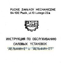Инструкция по обслуживанию силовых установок