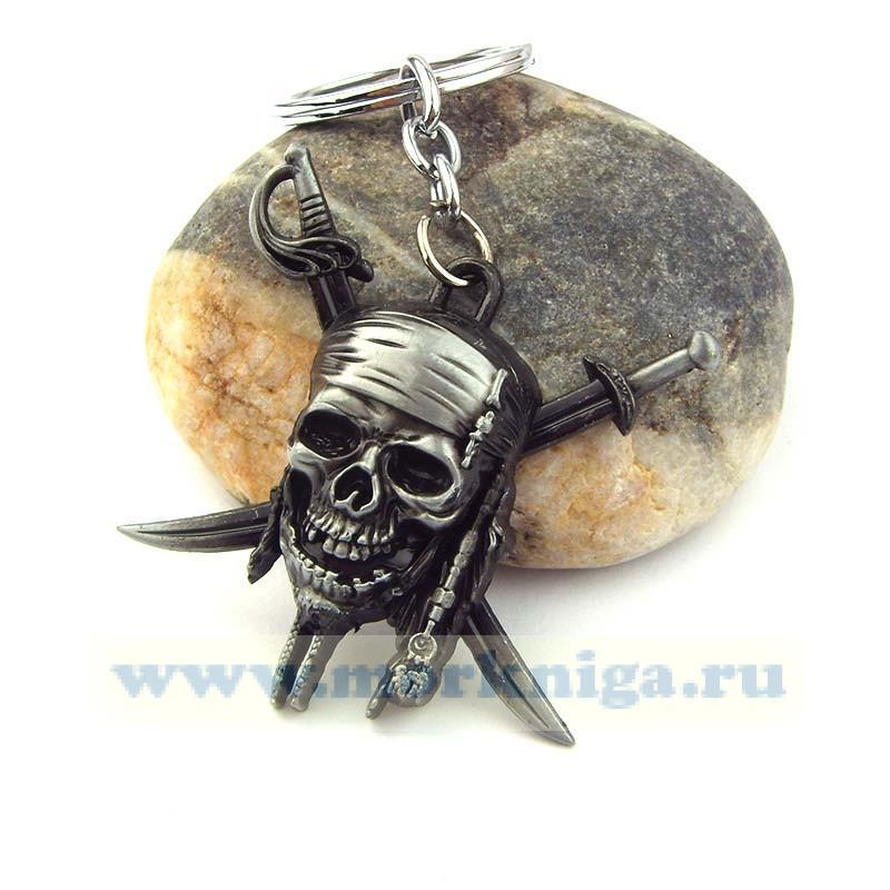 Брелок пираты Карибского моря серебро