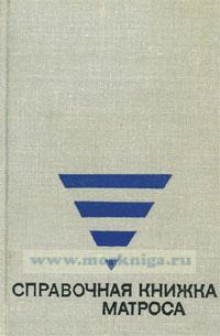 Справочная книжка матроса