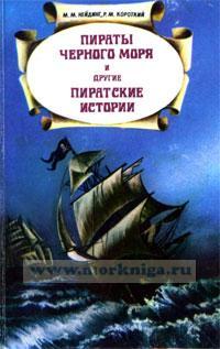 Пираты Черного моря и другие пиратские истории
