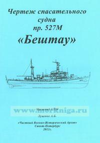 Чертежи кораблей. Спасательное судно пр. 527М