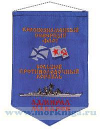Вымпел Большой противолодочный корабль Адмирал Макаров