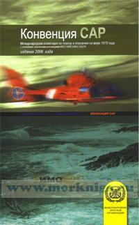 Международная конвенция по поиску и спасанию на море 1979 года. Конвенция CAP. С поправками, внесенными резолюциями MSC.70(69) и MSC.155(78)