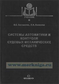 Системы автоматики и контроля судовых механических средств