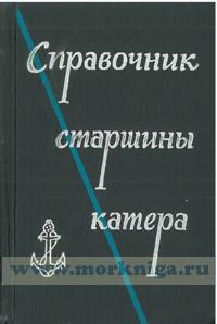 Справочник старшины катера