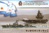 Корабли Северного флота. Набор открыток