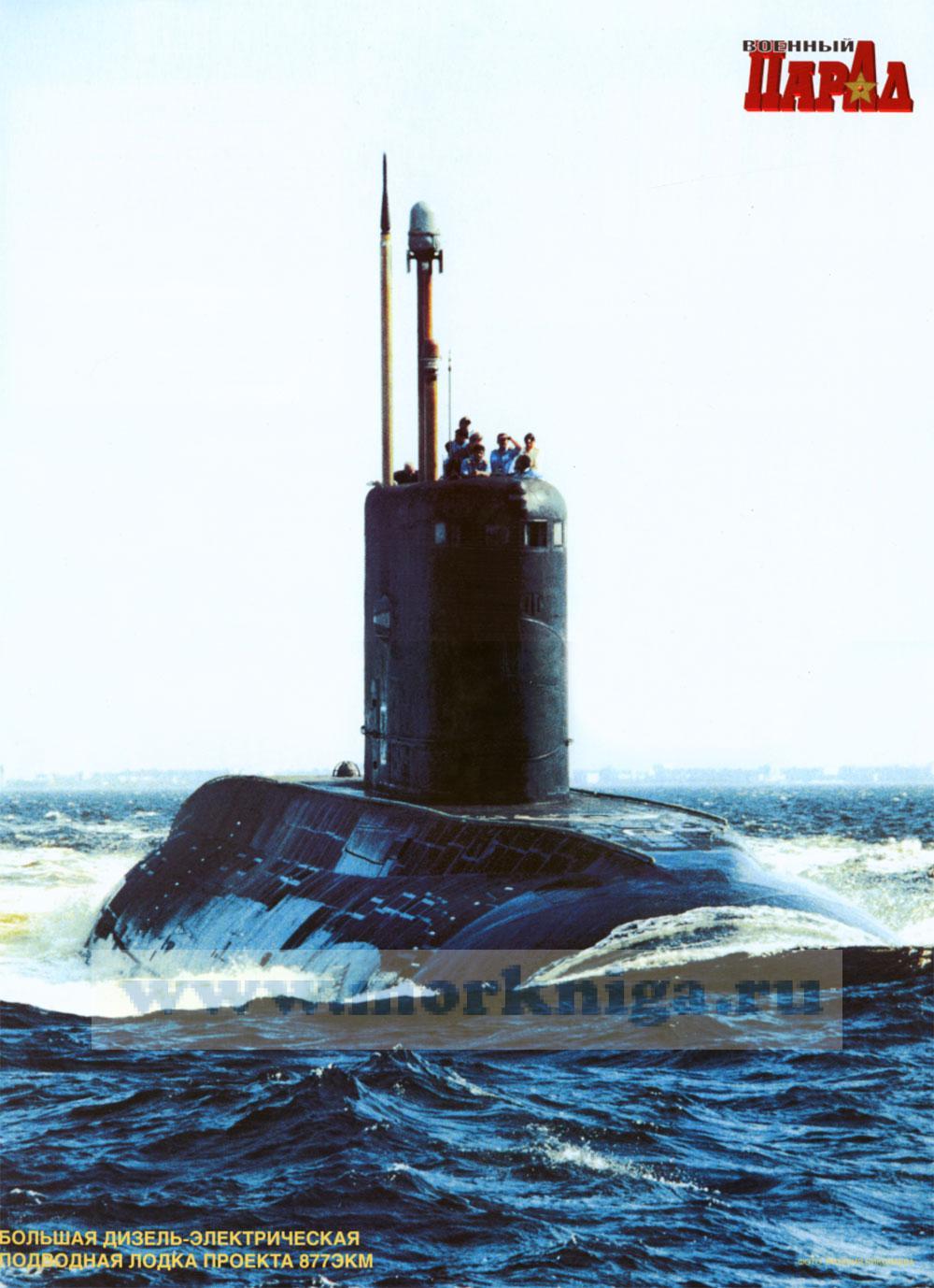 Большая дизель-электрическая подводная лодка проекта 877 ЭКМ. Постер