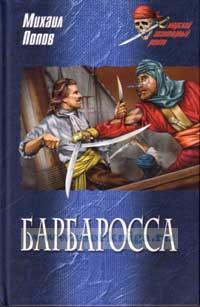 Барбаросса. Роман