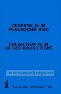Сборник № 20 резолюций ИМО. Collection No.20 of IMO Resolutions