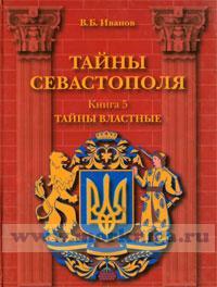 Тайны Севастополя: в 6-х книгах. Книга 5. Тайны властные