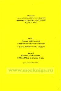 Правила технической эксплуатации судовых технических средств и конструкций РД 31.21.30-97 (для учебных целей). Комплект. Часть 1 Общие требования. Часть 2 Корпус, помещения, устройства судна.