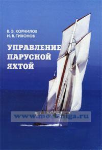 Управление парусной яхтой