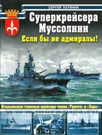 Суперкрейсера Муссолини. Если бы не адмиралы! Итальянские тяжелые крейсера типов