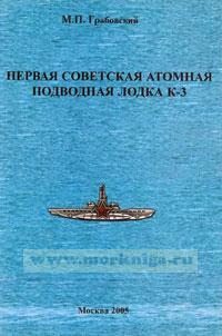 Первая советская атомная подводная лодка К-3