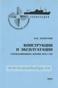 Конструкция и эксплуатация утилизационных котлов КУП 1100. Учебное пособие