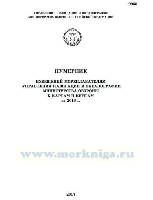 Нумерник извещений мореплавателям управления навигации и океанографии министерства обороны к картам и книгам за 2016 г.