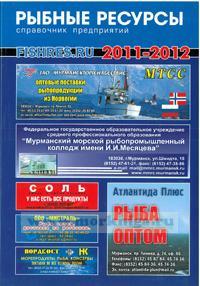 Рыбные ресурсы. Справочник предприятий. 2011-2012