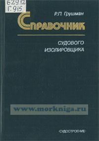Справочник судового изолировщика