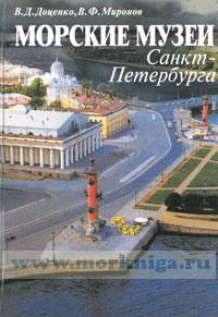 Морские музеи Санкт-Петербурга. Справочник-путеводитель