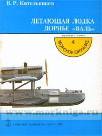 Летающая лодка Дорнье