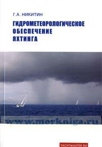 Гидрометеорологическое обеспечение яхтинга. Учебное пособие для оценки погоды, получения ее прогнозов и их утчочнения на яхте