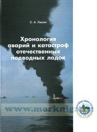 Хронология аварий и катастроф отечественных подводных лодок