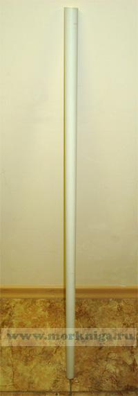 Древко для флага (пластик, диаметр 25 мм)