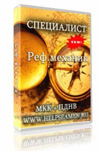 CD Реф.механик. МКК+ПДНВ. Серия