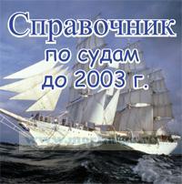 CD Справочник по судам до 2003 г.