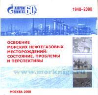 CD Освоение морских нефтегазовых месторождений: состояние, проблемы и перспективы